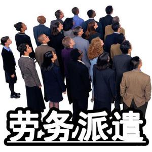 劳务派遣公司介绍